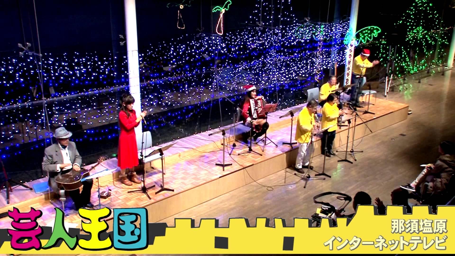 ハーモニーフェスティバル クリスマス・コンサート 芸人王国