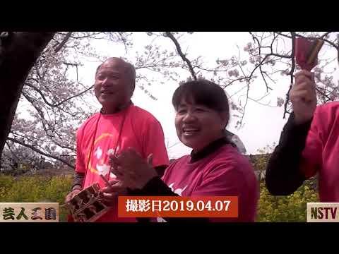 真岡市桜まつり~那須お笑いクラブ