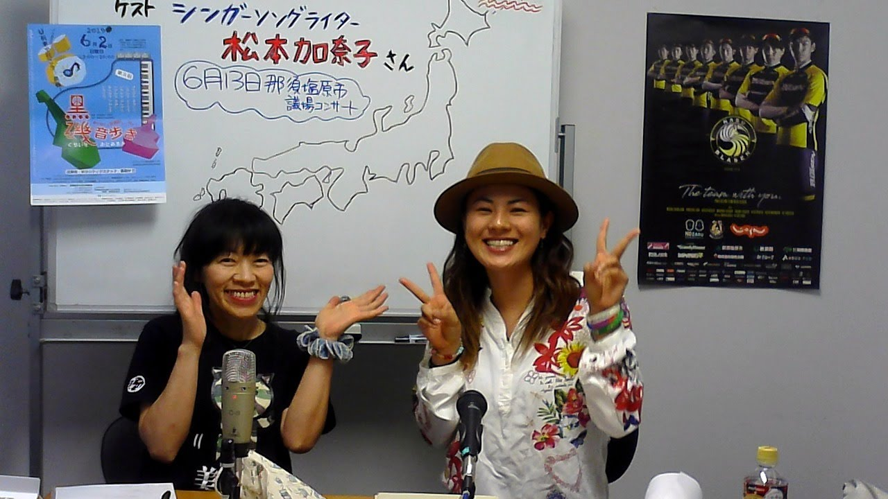 シンガーソングライター 松本加奈子さん  もくはち