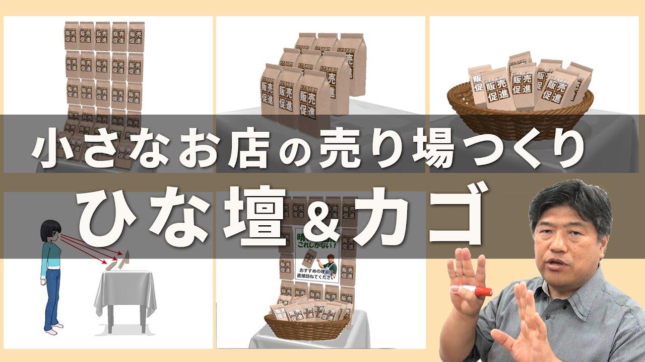 小さなお店の売場つくり:ひな壇と籠で陳列~販促技190