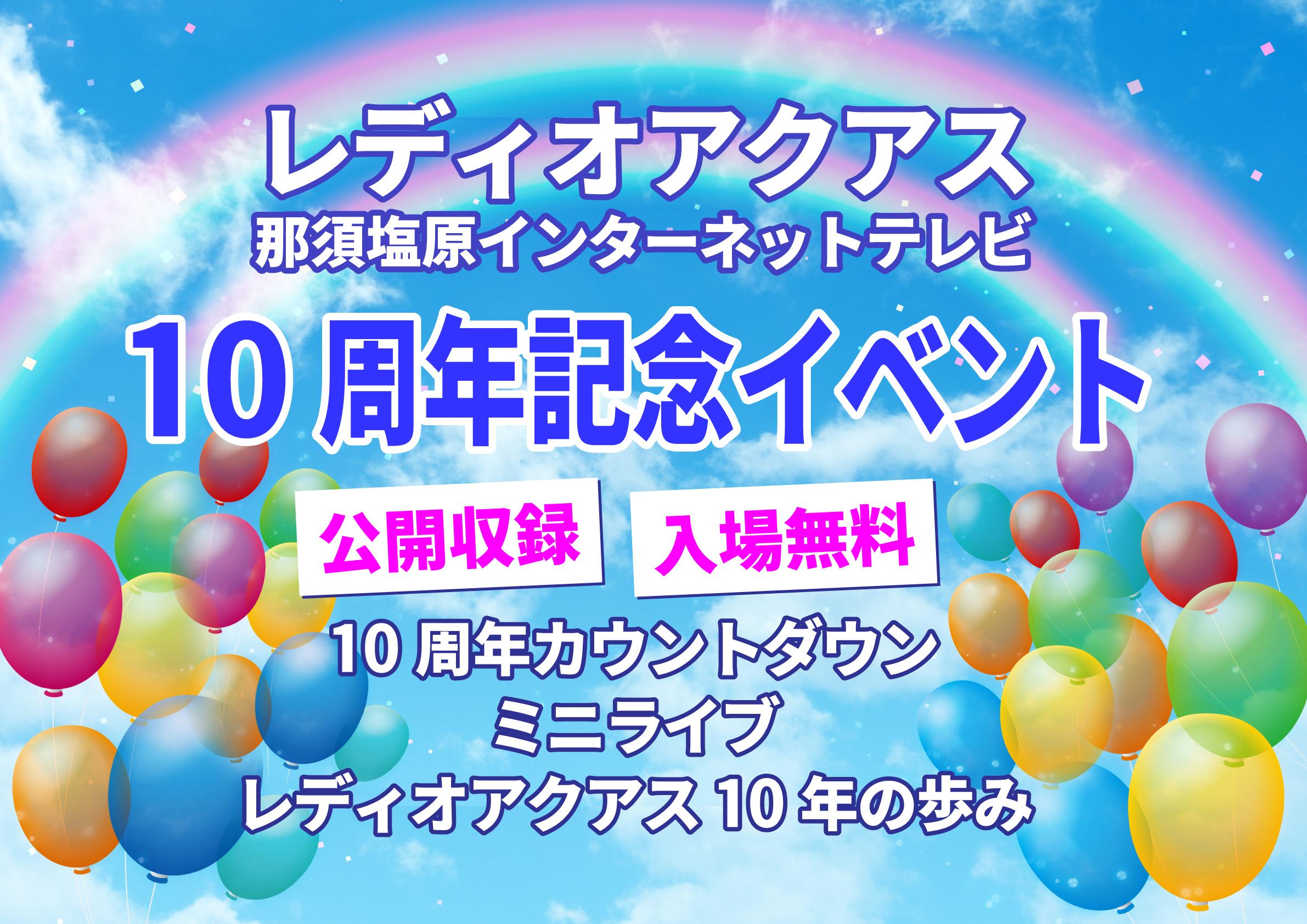 レディオアクアス10周年記念イベント