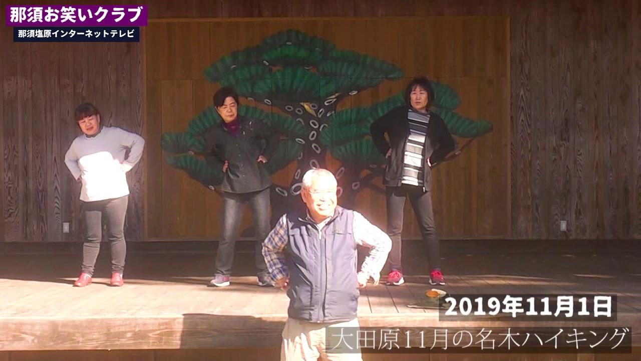 大田原11月の名木ハイキング~那須お笑いクラブ