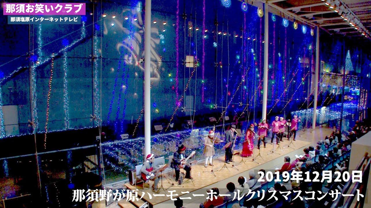 那須野が原ハーモニーホール クリスマスコンサート2019年~那須お笑いクラブ