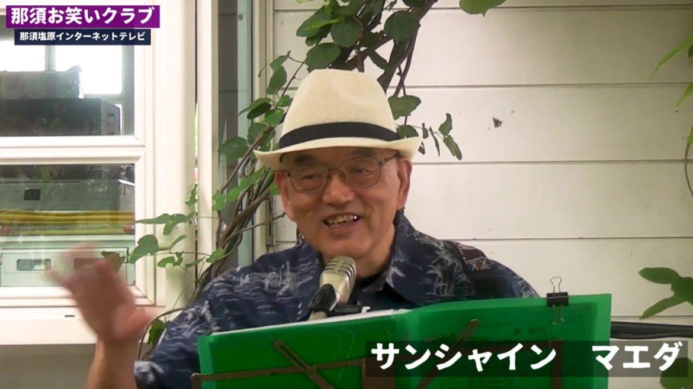 ウクレレ漫談~シャンシャイン マエダ