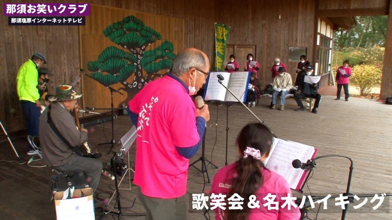 11月歌笑会+名木ハイキング