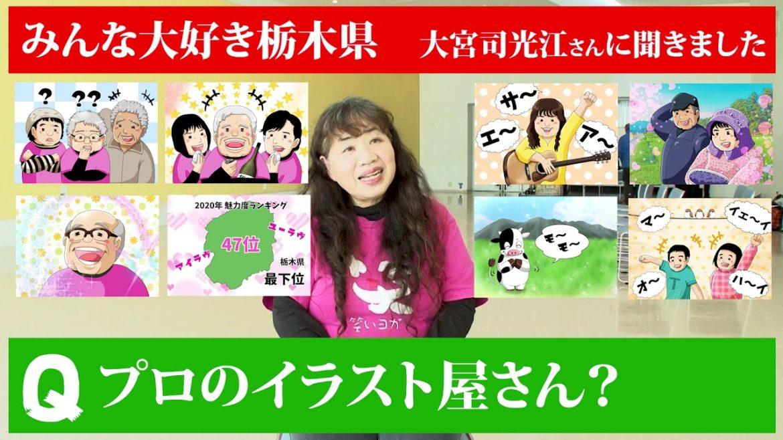 みんな大好き栃木県~1月の歌笑会&公開練習会(2)