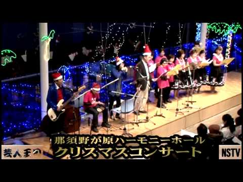 クリスマスコンサート@那須野が原ハーモニーホール[芸人王国]