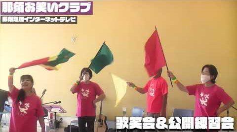 歌笑会@那須野が原ハーモニーホール(1)