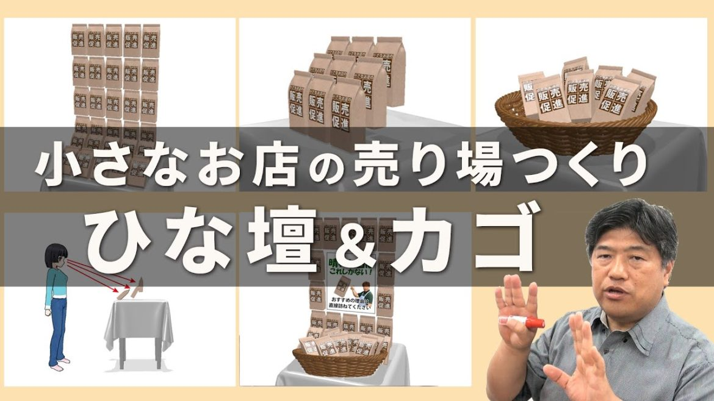 小さなお店の売場つくり:ひな壇と籠の陳列で売上アップ