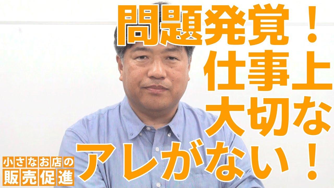 問題発覚!仕事上大切なアレが無い!~販促技138