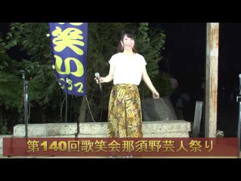 野瀬有美子@第140回 歌笑会 那須野芸人祭りライブ
