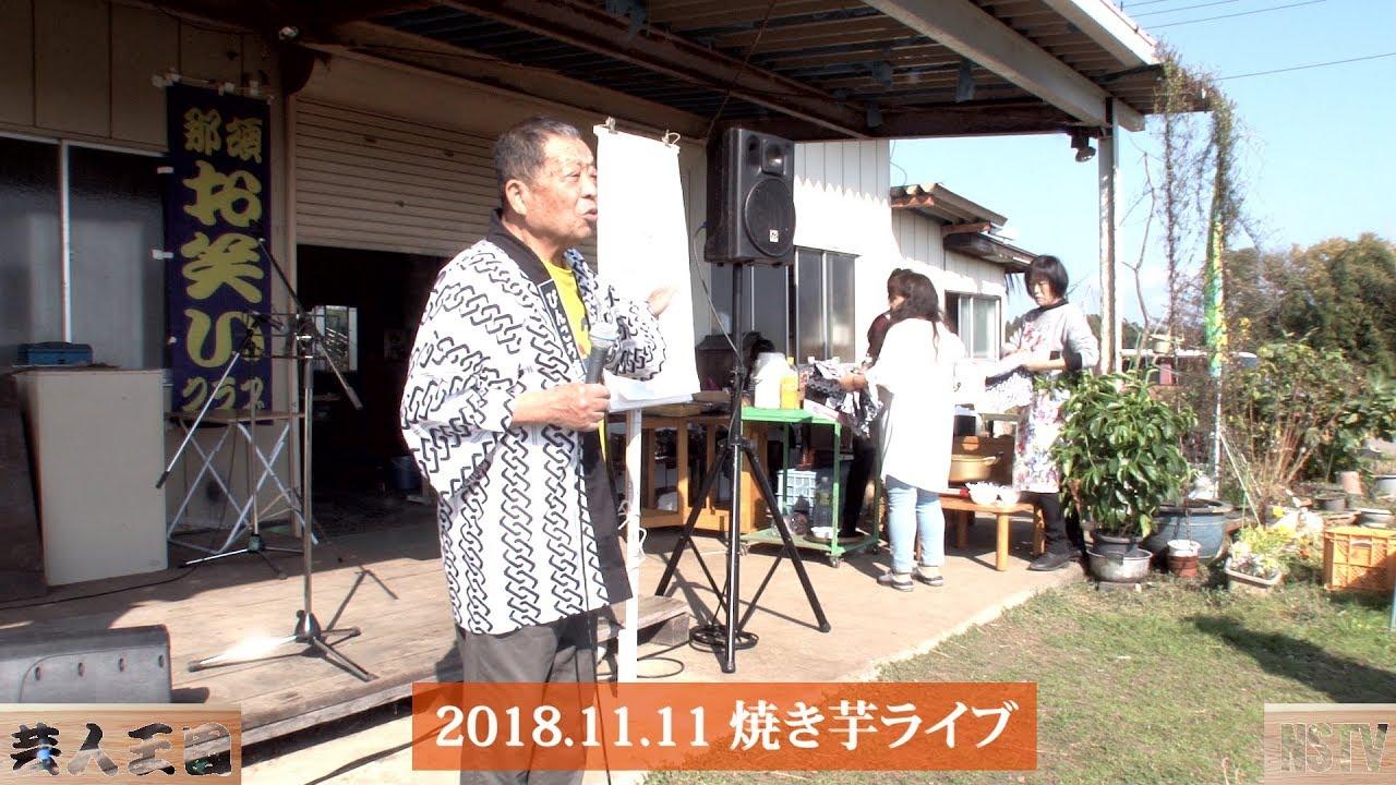 焼きいもライブ(2)第144回那須野芸人祭り