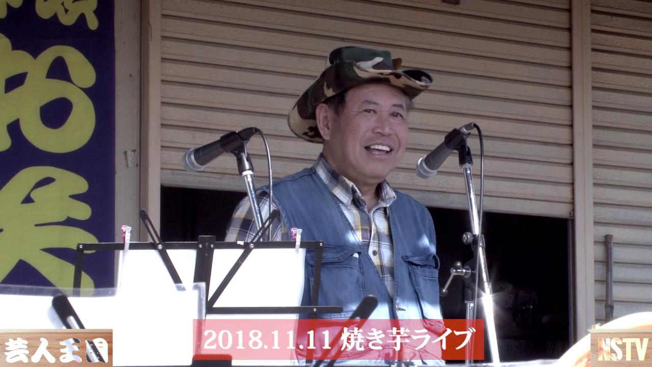 焼きいもライブ(1)第144回那須野芸人祭り