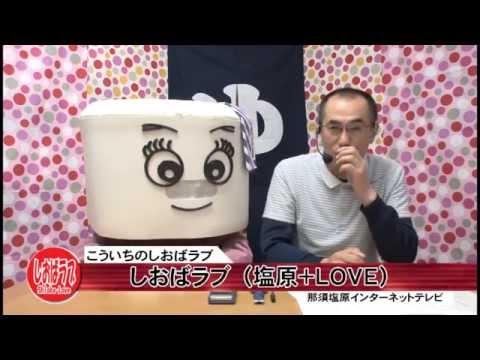 こういちのしおばラブ(塩原+LOVE)第137回