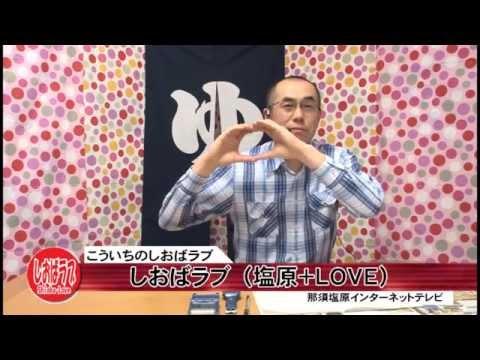 こういちのしおばラブ(塩原+LOVE)第136回
