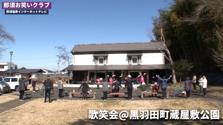 歌笑会@黒羽田町蔵屋敷公園(2)