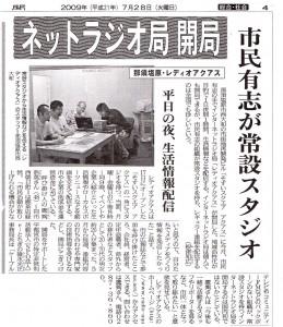 ネットラジオ局 開局 下野新聞