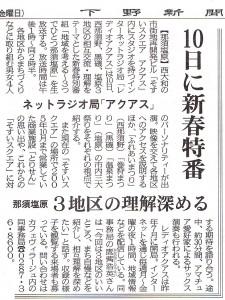 新春特番案内 下野新聞