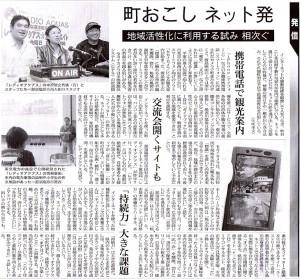 町おこしネット発 朝日新聞