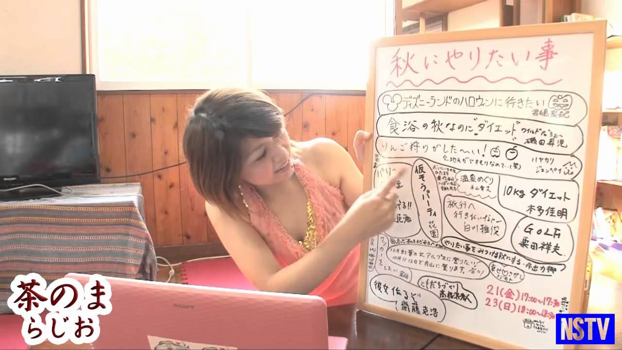 茶のまラジオ第25回 2012.09.16