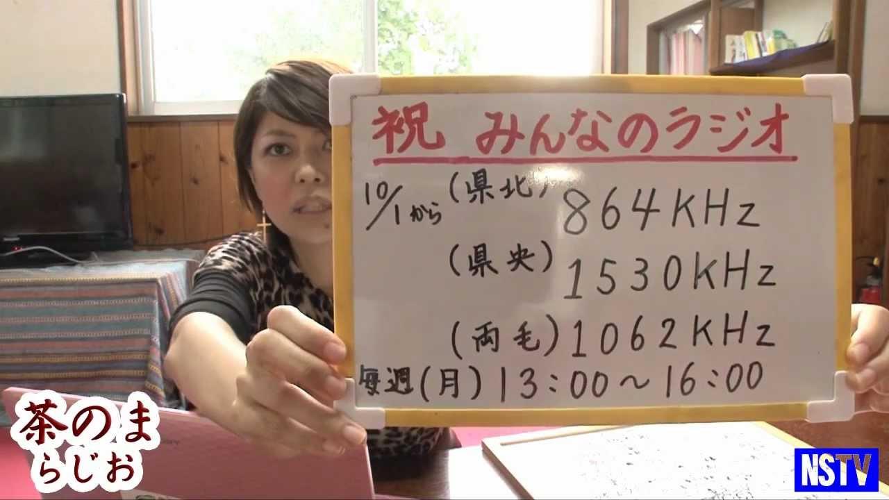 茶のまラジオ第26回 2012.09.23