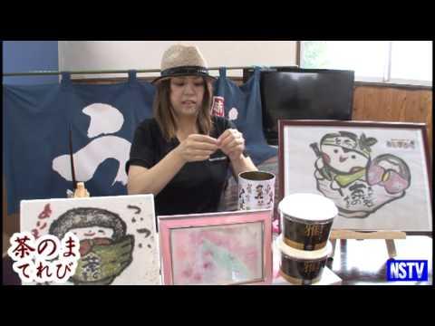 茶のまテレビ第65回 2013.06.23