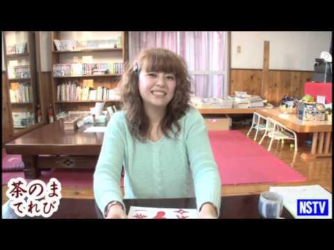 茶のまテレビ第98回 2014.2.9