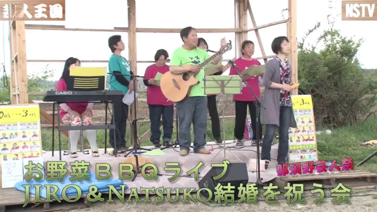 那須野芸人祭~お野菜BBQライブ:2014年4月29日(1)
