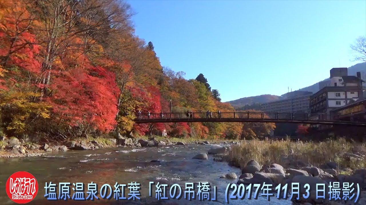 塩原温泉の紅葉「紅の吊橋」2017