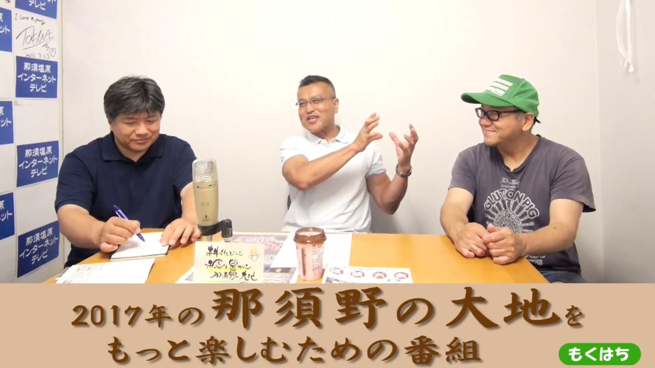 2017年の那須野の大地をもっと楽しむための番組VOL.9~もくはち