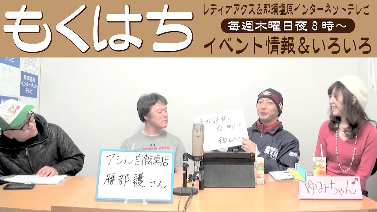 イベント情報局&もくはちトーク~20180201