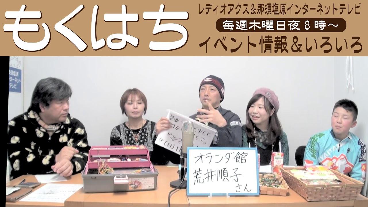 イベント情報局&もくはちトーク~20180215