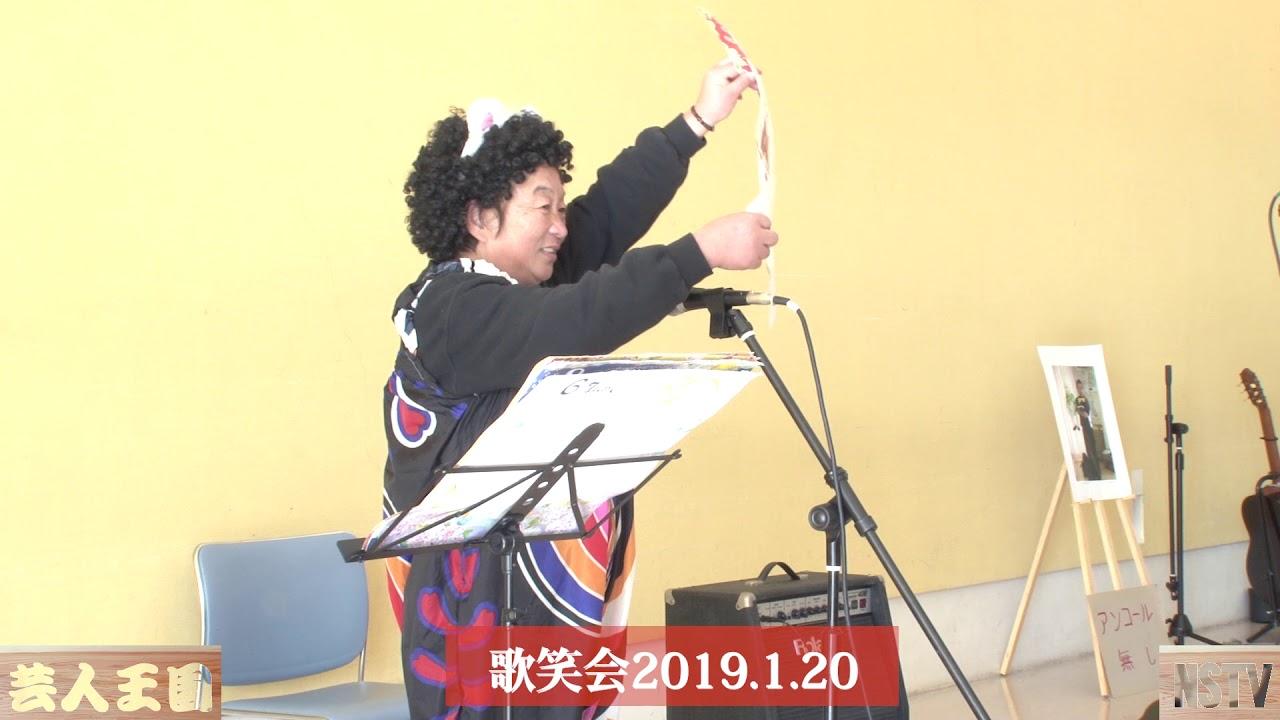 2019年新春歌笑会(2)~那須お笑いクラブ