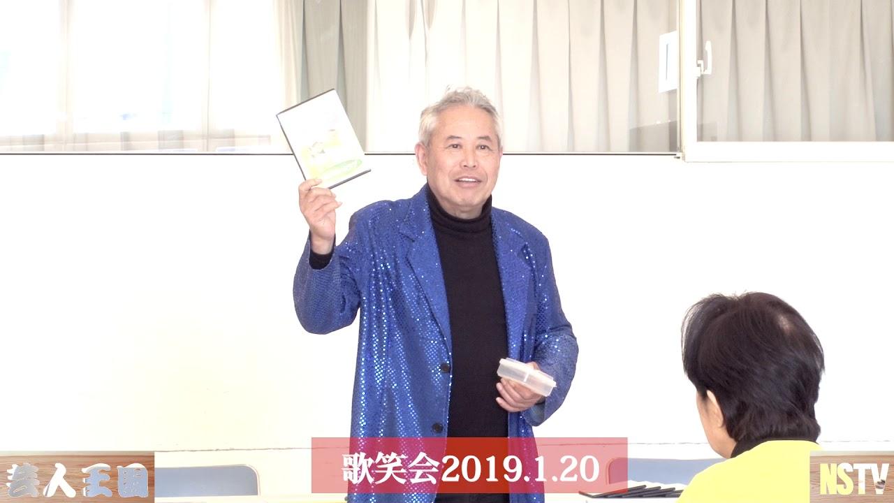 2019年新春歌笑会(4)~那須お笑いクラブ