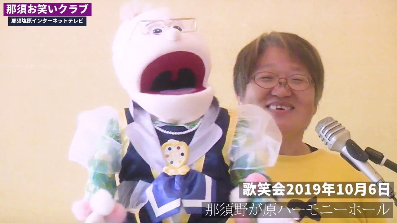 歌笑会2019年10月(1)~那須お笑いクラブ