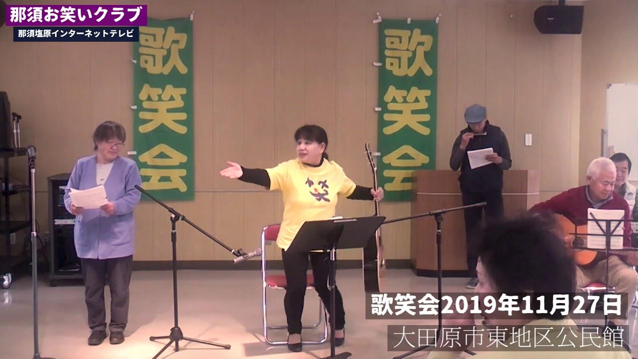 歌笑会2019年11月(2)~那須お笑いクラブ