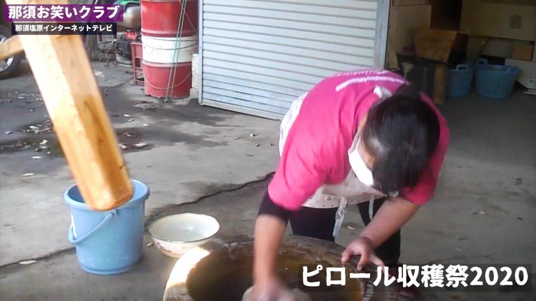 ピロール収穫祭2020[栃木県大田原市]那須お笑いクラブ