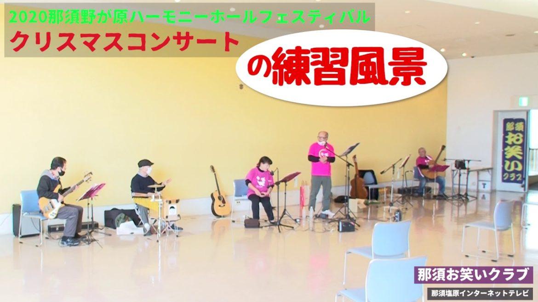 【練習風景】クリスマスコンサート2020那須野が原ハーモニーホール