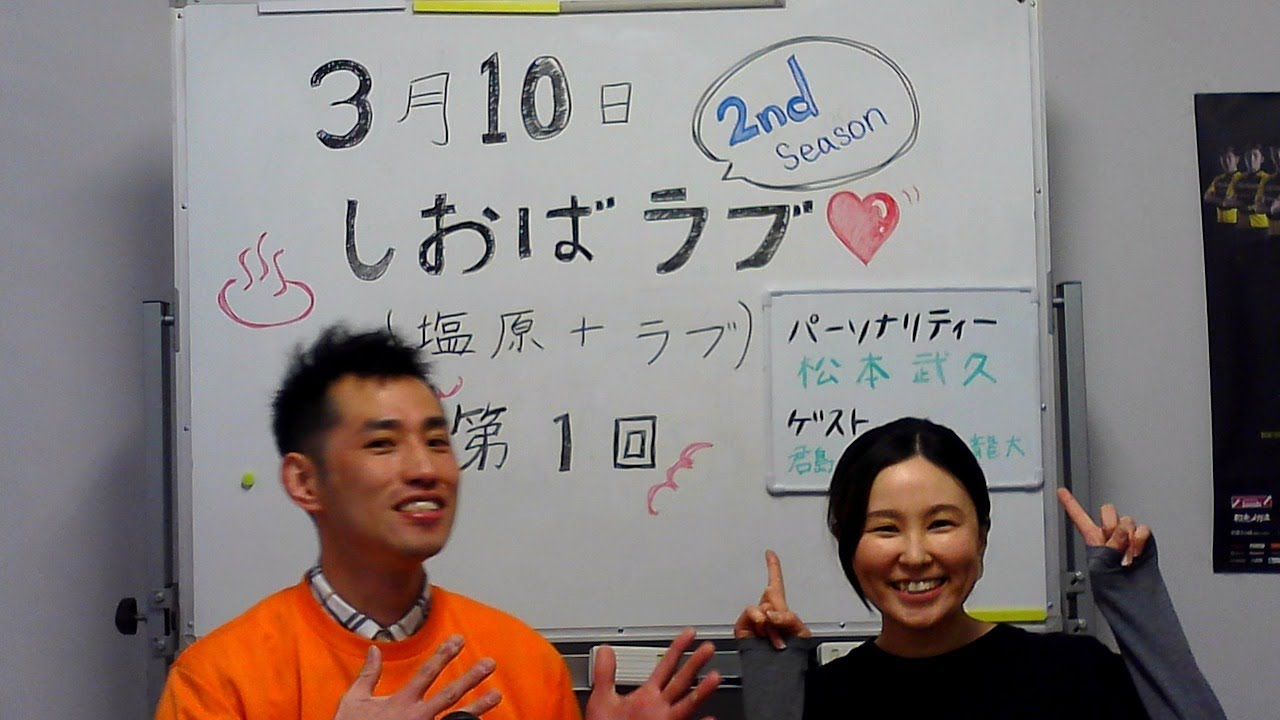 2020年 3月10日 第1回しおばラブ 2nd Season ワカモノの会