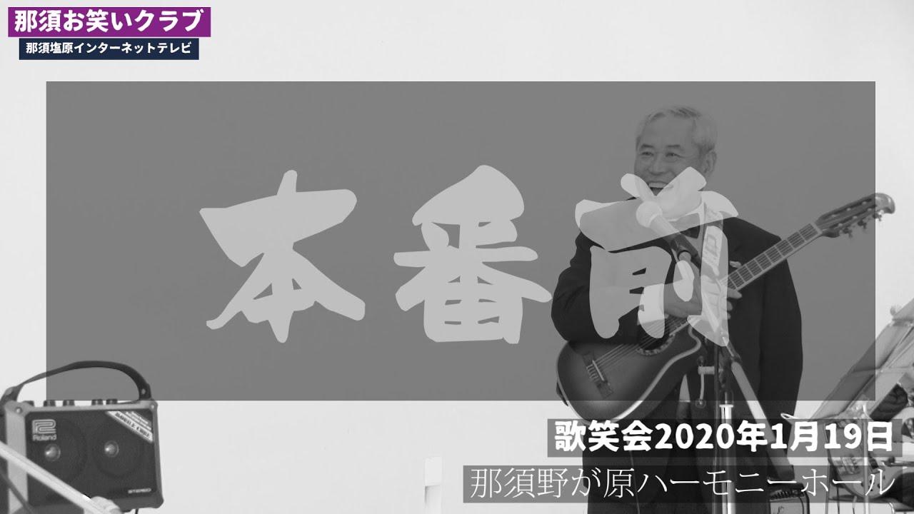 歌笑会2020年1月(3)~那須お笑いクラブ