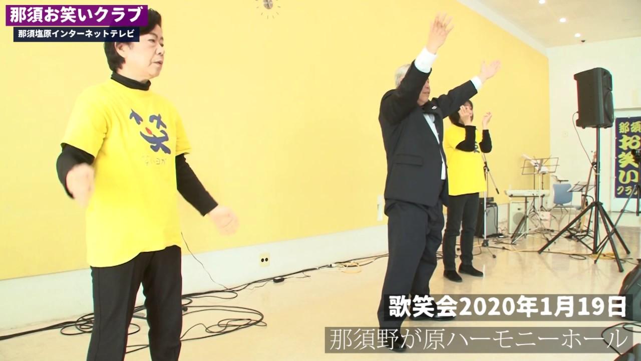 歌笑会2020年1月(4)~那須お笑いクラブ