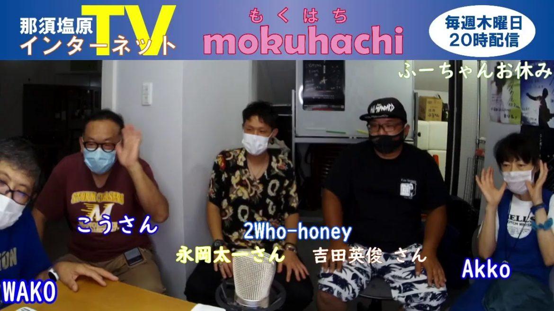 2021年7月29日 もくはち ゲスト 2who-honeyの吉田英俊さんと永岡太一さん