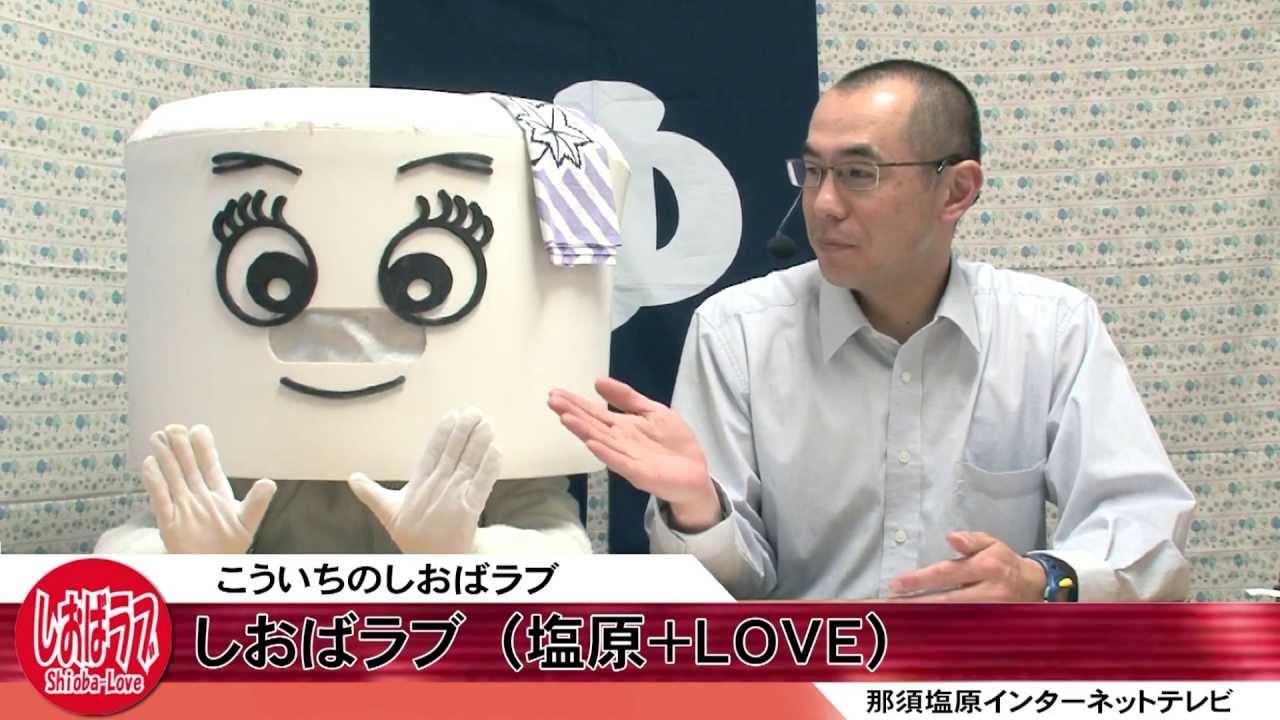 こういちのしおばラブ(塩原+LOVE)第90回