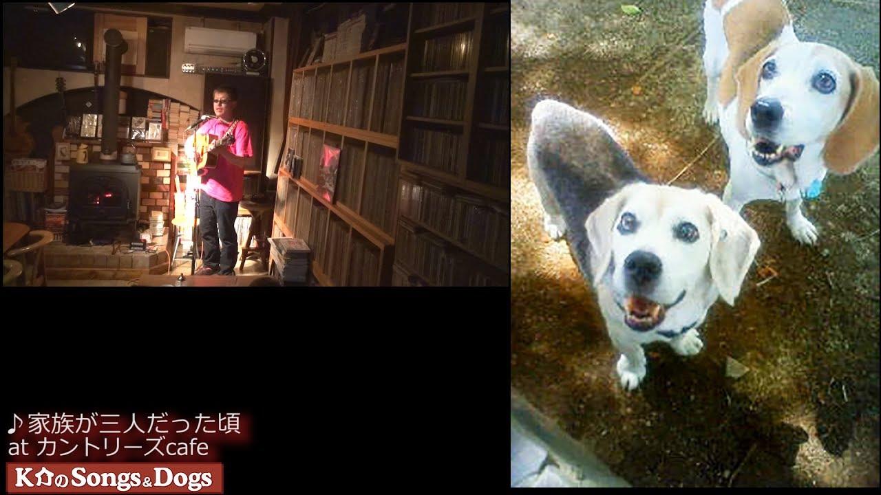 211th: K介のSongs&Dogs週末はミュージシャン