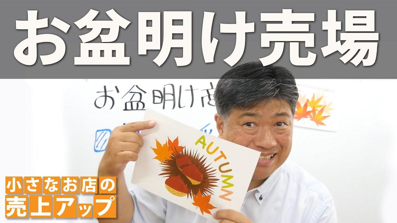 お盆明け商品・売り場~販促技217