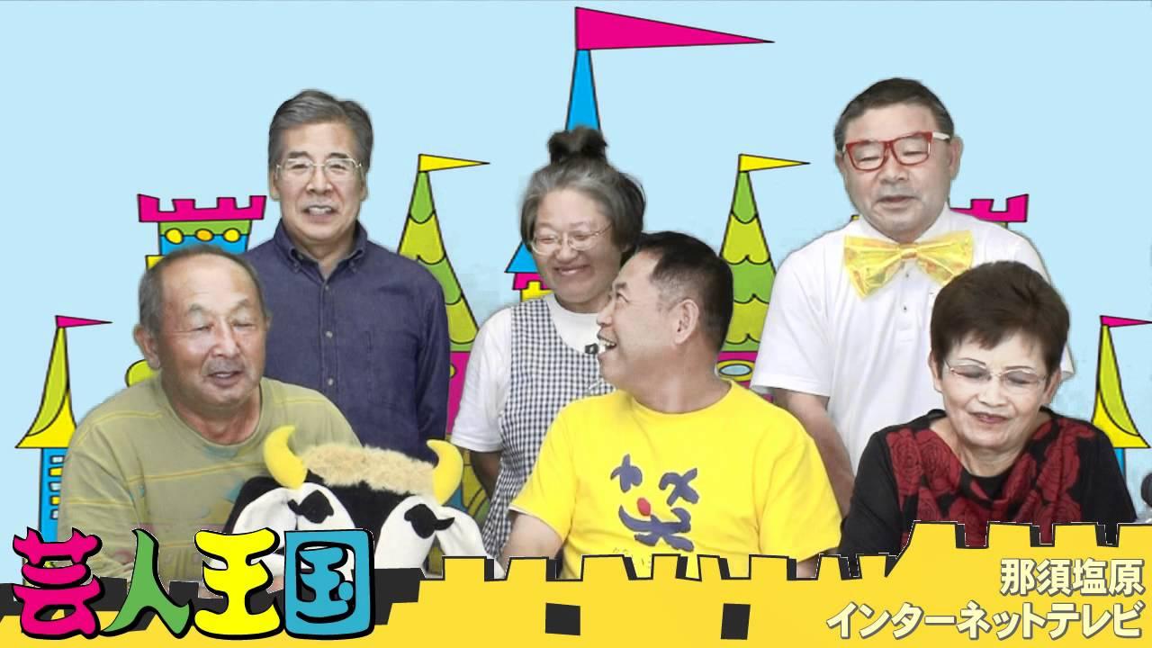 栃木・福島対抗 健康お笑いライブ