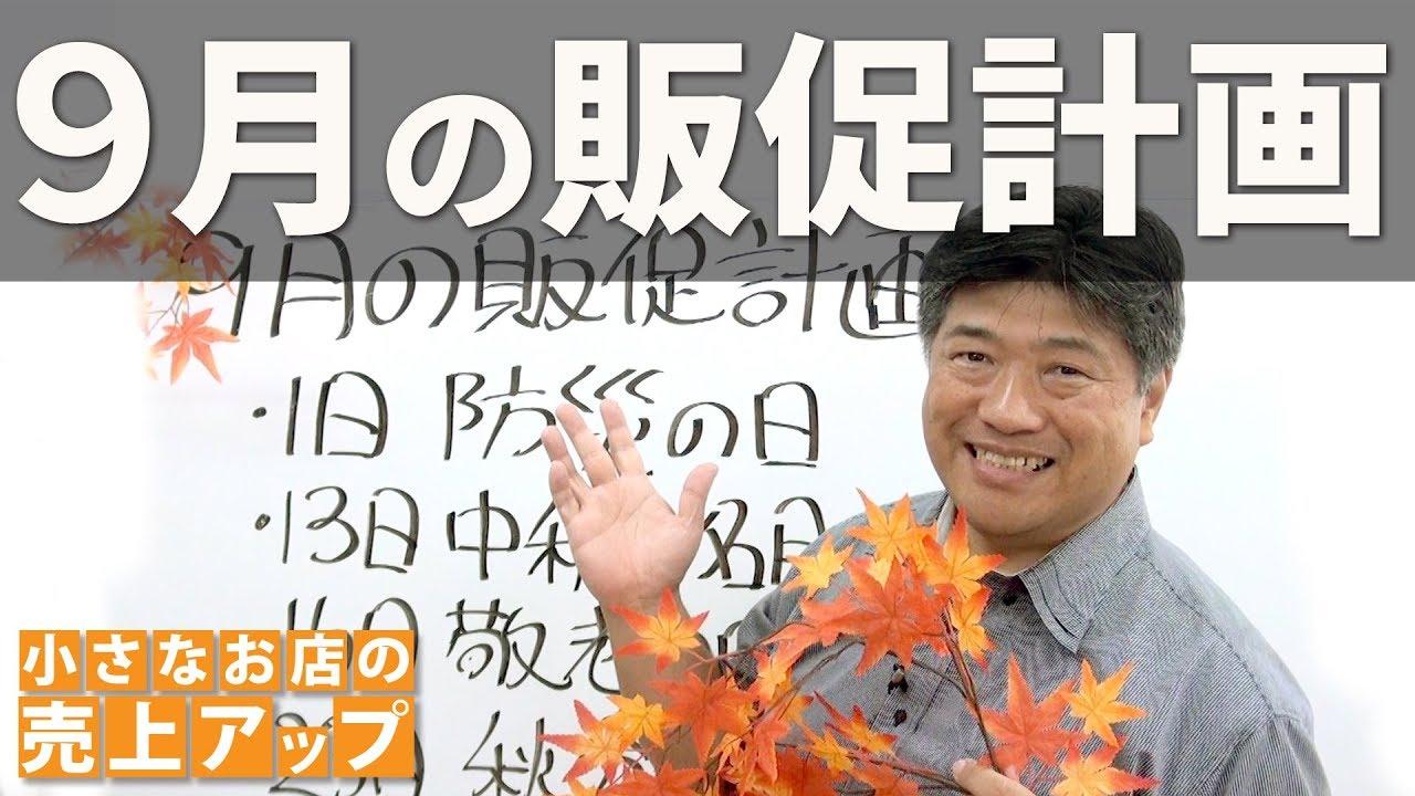 9月の販促計画~販促技239