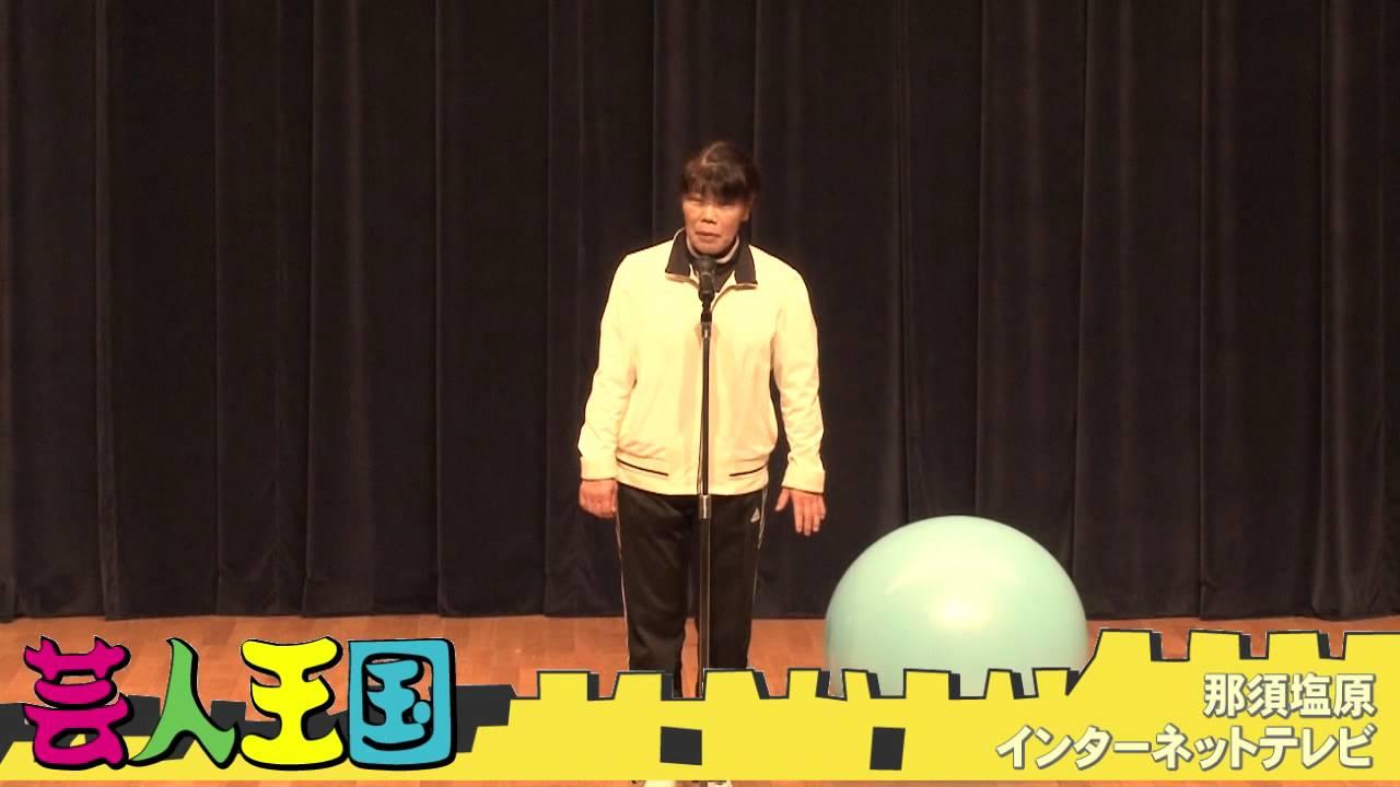 お笑い健康ライブ~さかうちサン&すずききょうこ