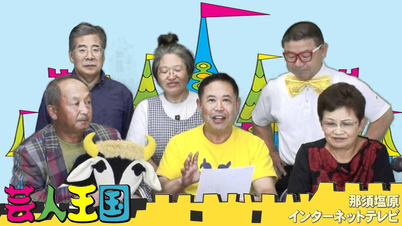 お笑い健康講座 栃木県大田原