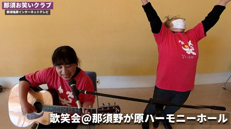 2月の歌笑会&公開練習会(3)